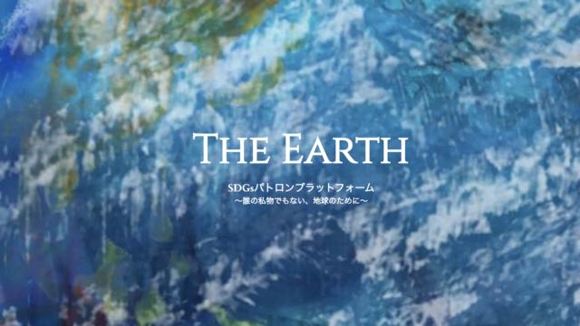 寄付先をシェアし合うコミュニティの検討 ーThe Earthー