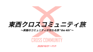 東西クロスコミュニティ旅