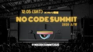 NoCode Summit 2020